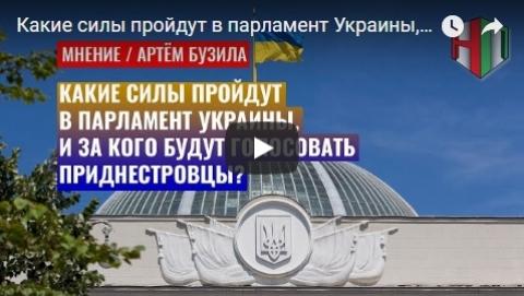 Мнение | Артём Бузила | Кто пройдет в парламент Украины, за кого будут голосовать приднестровцы?