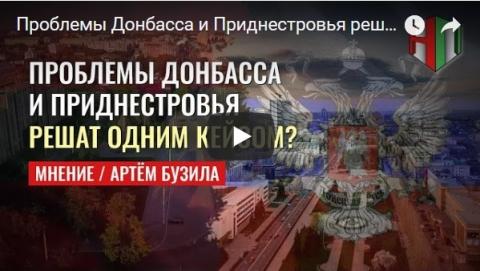 Проблемы Донбасса и Приднестровья решат одним кейсом? | Мнение | Артём Бузила