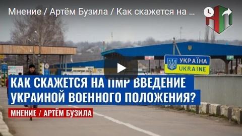 Мнение | Артём Бузила | Как скажется на ПМР введение Украиной военного положения?